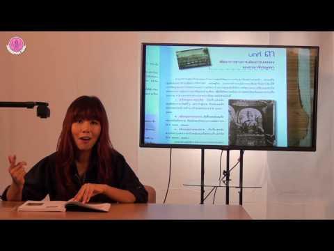 วิชา ประวัติศาสตร์ ม.2 part 2