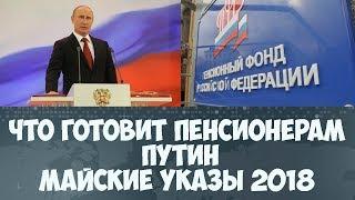 видео Распоряжения Председателя правительства РФ от 4 января