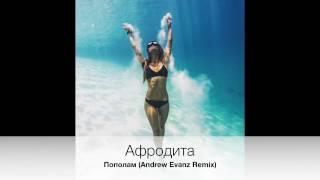 Афродита - Пополам (Andrew Evanz Remix)