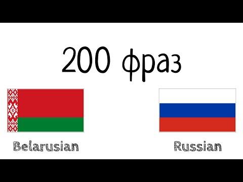 200 фраз - Белорусский - Русский