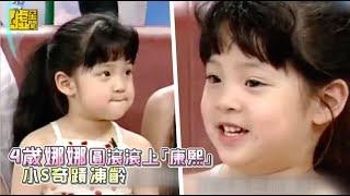 4歲娜娜圓滾滾上「康熙」 小S奇蹟凍齡 thumbnail