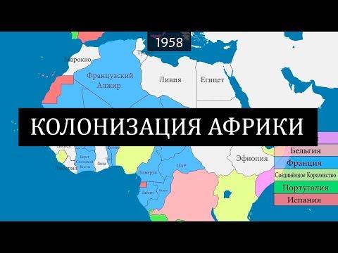 Колонизация Африки Европейцами