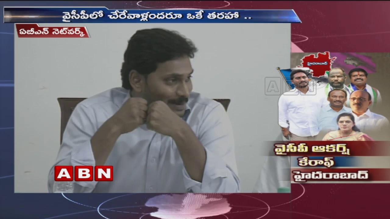 AP Political Leaders migrations Started | 2019 AP Elections | ABN Telugu