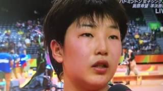 リオデジャネイロオリンピック、バドミントン女子シングルス、山口選手試合後インタビュー