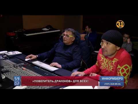 Герои мультфильма Повелитель драконов заговорят голосами казахстанских звезд