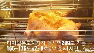 #국내최초대박출시_태닝전기오븐구이기, #전기통닭오븐기,…