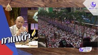 จีนยัวะ! สหรัฐ-อังกฤษ หนุนผู้ประท้วงฮ่องกง? (12 ก.ค.62) กาแฟดำ | 9 MCOT HD
