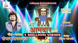 मी आमदार झालो....  Mi Amdar Zhalo    LollyPop Music   Singer Shekhar Gaikwad