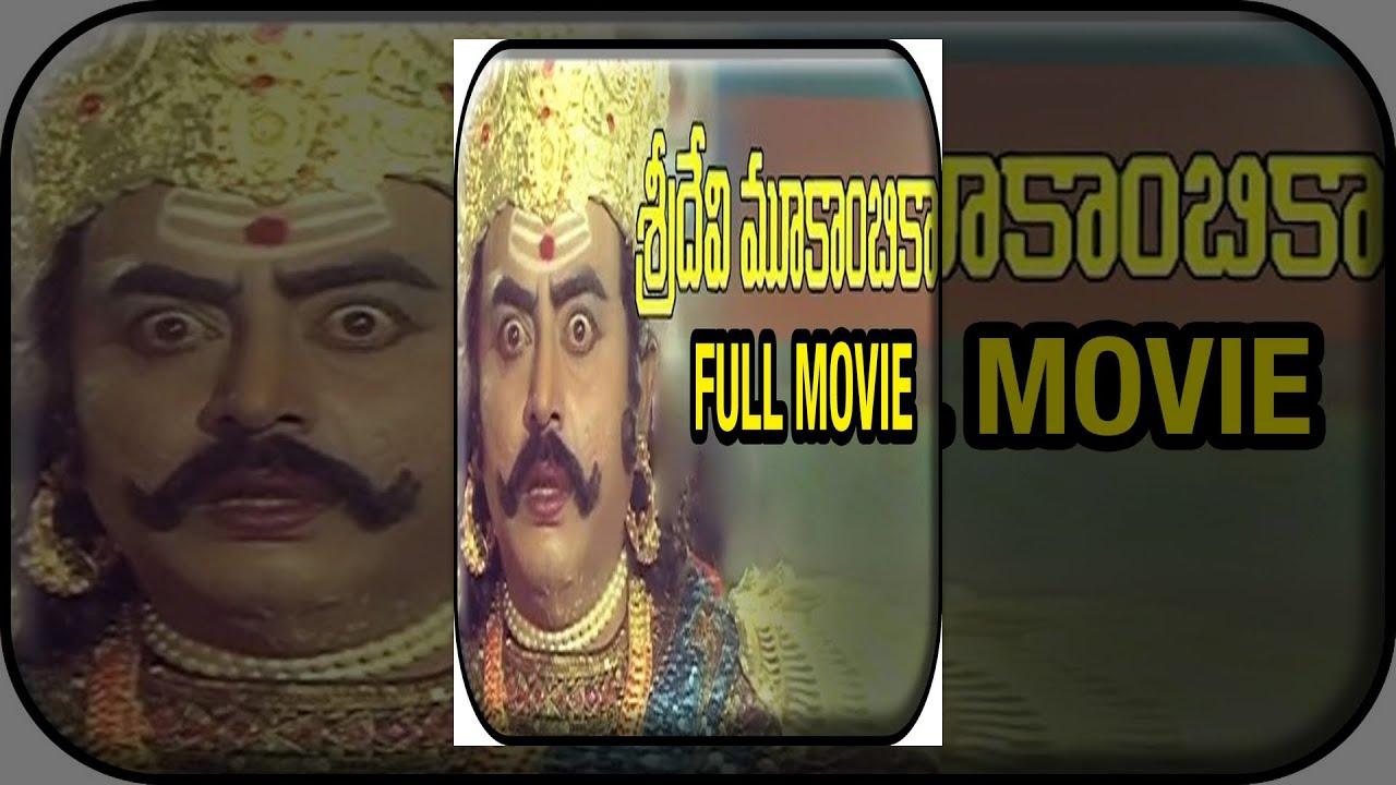 Sri Devi Mookambika Telugu Full Movie | Sridhar ...