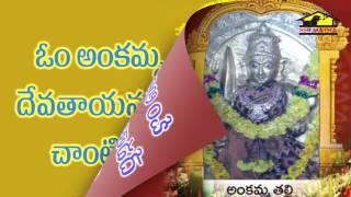 Om Ankamma Devathayanamaha || Ankamma Thalli  Chanting || Musichouse27