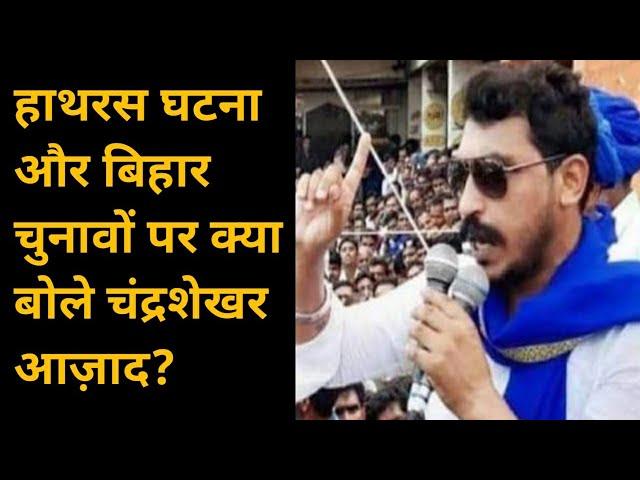 भीम आर्मी चीफ चंद्रशेखर आज़ाद ने बिहार चुनाव पर क्या कहा? सुनिए। Bheem Army || Chandrashekhar