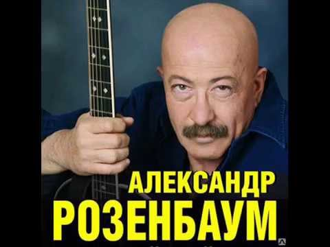 Александр Розенбаум Подари Господь мелодию