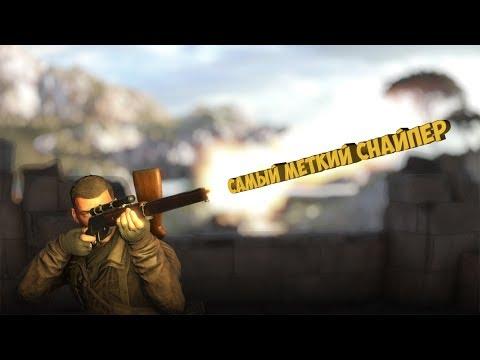 Sniper Elite 4 | МАКСИМАЛЬНАЯ СЛОЖНОСТЬ | МОНТАЖ