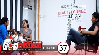 Lansupathiniyo | Episode 37 - (2020-01-15) | ITN Thumbnail