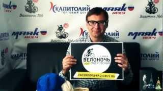 Призы для участников Московской Велоночи 2012