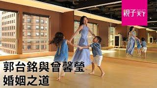 曾馨瑩:年齡不是問題的夫妻相處之道|親子天下 thumbnail