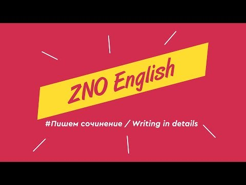 ЗНО Английский | Пишем сочинение / Writing In Details
