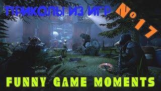 FUNNY GAME MOMENTS / СМЕШНЫЕ МОМЕНТЫ ИЗ ИГР