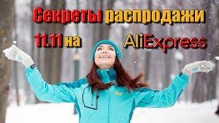 видео Распродажа 11 ноября алиэкспресс