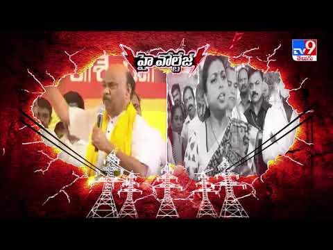 High Voltage : YCP MLA Roja counter to TDP Ayyanna Patrudu - TV9