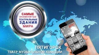 Пятигорский театр оперетты \ История здания