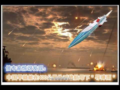中国反航母导弹到底有多强?俄专家非说若没他们技术根本造不出来