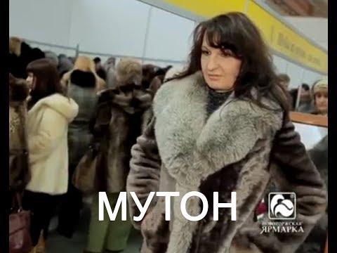 Мутон (овчина) - Новоторжская ярмарка «За шубой!»