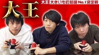【早押しクイズ】大王~大きいもの知識No.1決定戦~