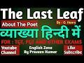 The Last Leaf || The Last Leaf By O Henry || दा लास्ट लीफ की कहानी हिन्दी में || O Henry