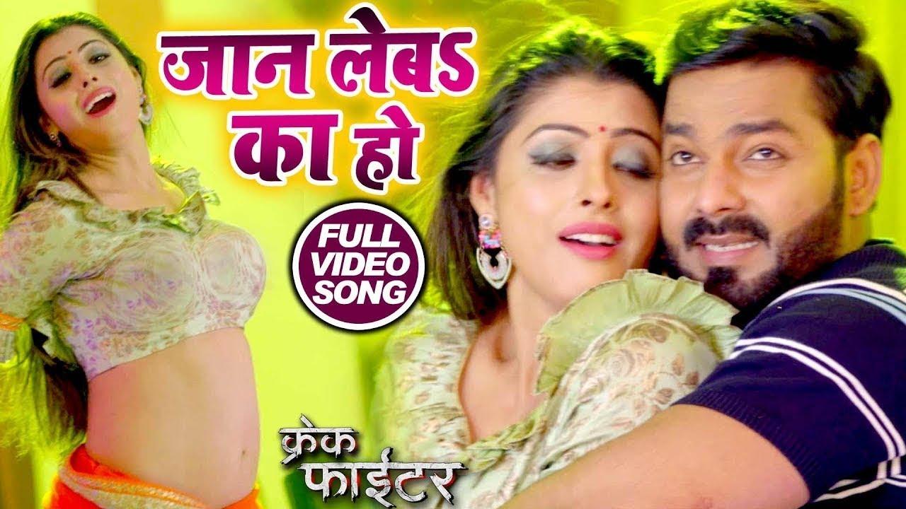 #Pawan Singh का सबसे बड़ा रोमांस से भरपूर गाना  Full Video Song  जान लेबS का हो  Movie Song 2020