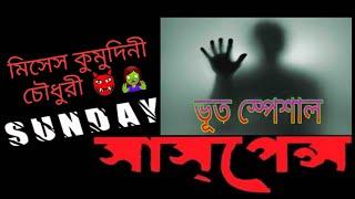 [ড্রাকুলা] Mrs Kumudini Choudhury 🧟♀️👹😈 by Hemendra Kumar Ray **BEST HORROR** Sunday Suspense