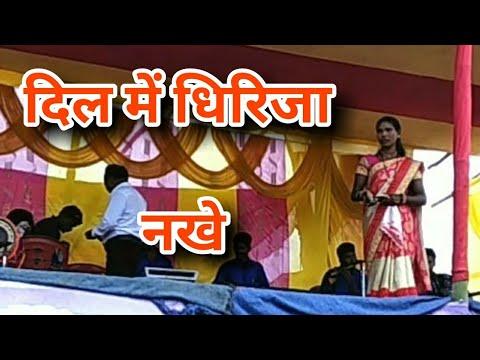 दिल मे धिरिजा नखे | ठेठ Nagpuri superhit HD | adhunik Theth Nagpuri video Song HD
