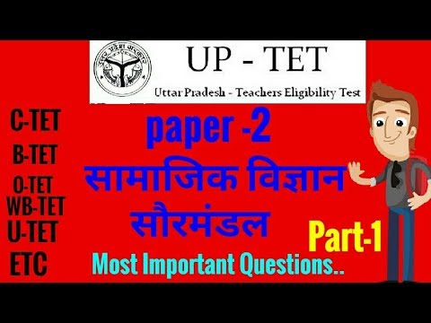 UP TET social science hit question in hindi