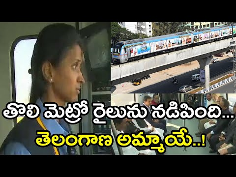 Hyderabad Metro First Day Journey : Women Loco Pilots For Metro | Oneindia Telugu