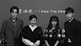 李治廷 - I Know You Know / Aarif Lee - I Know You Know (我的真朋友主題曲) MP3