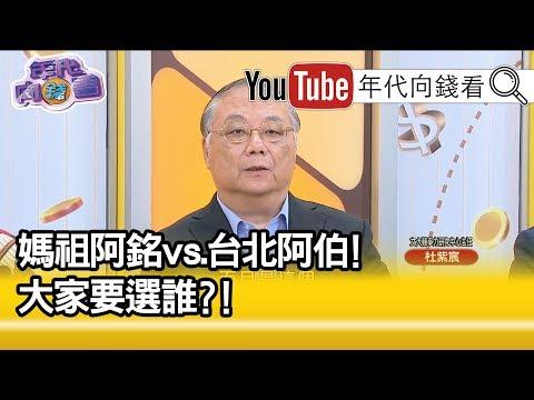 精華片段》杜紫宸:郭董得到白宮的暗示...【年代向錢看】