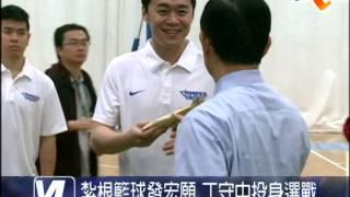 丁守中在擔任籃協理事長期間,為台灣籃台做過不少努力,去年中華隊在國...