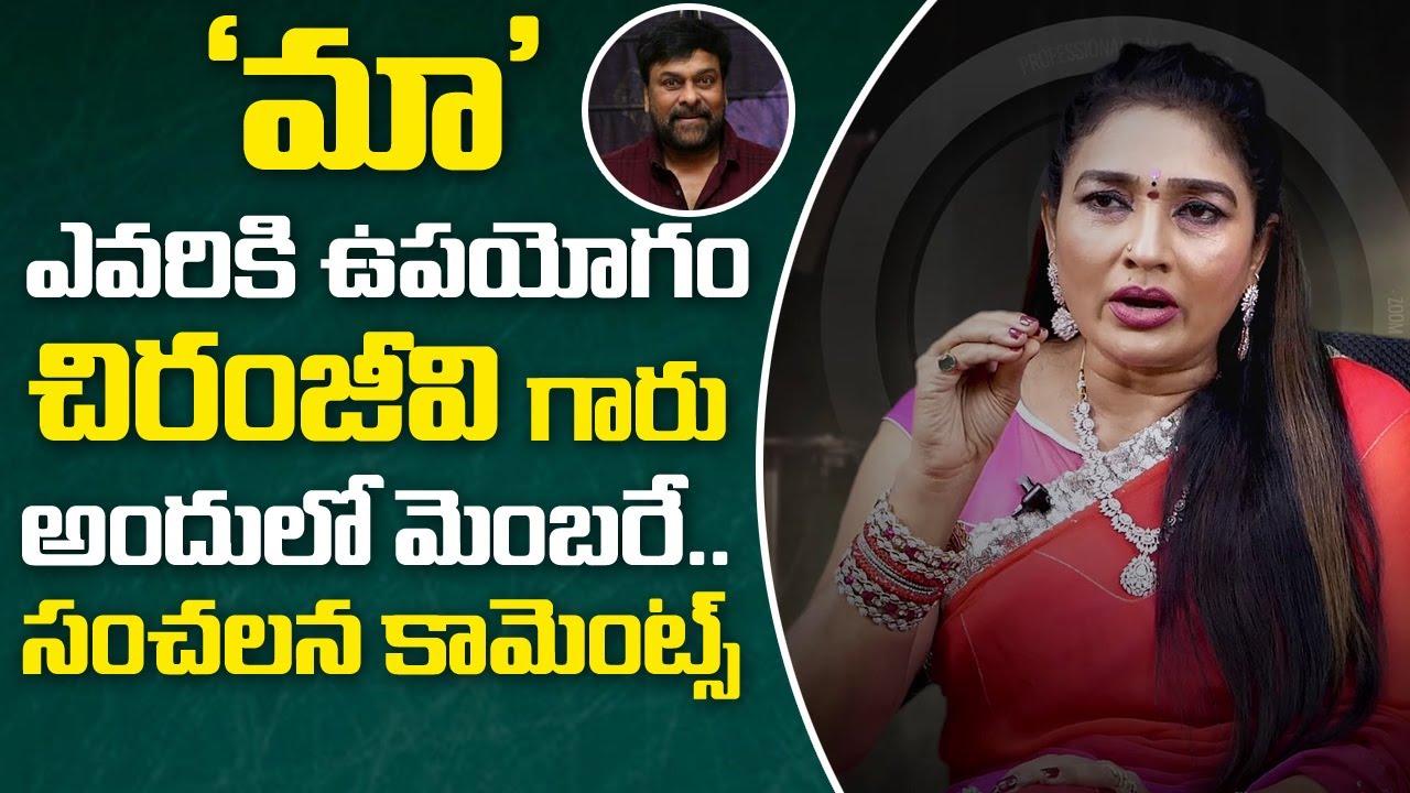 Download 'మా' ఎవరికి  ఉపయోగం | Actress Ramyasri Sensational Comments on MAA Association | Chiranjeevi |Naresh