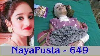 Muskan lost her smile | Self defense training | NayaPusta - 649