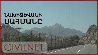 Stories from Armenia-Nakhichevan Border | Նախիջևանի սահմանը․ Մեծ ու Փոքր Մասիսների ստվերում