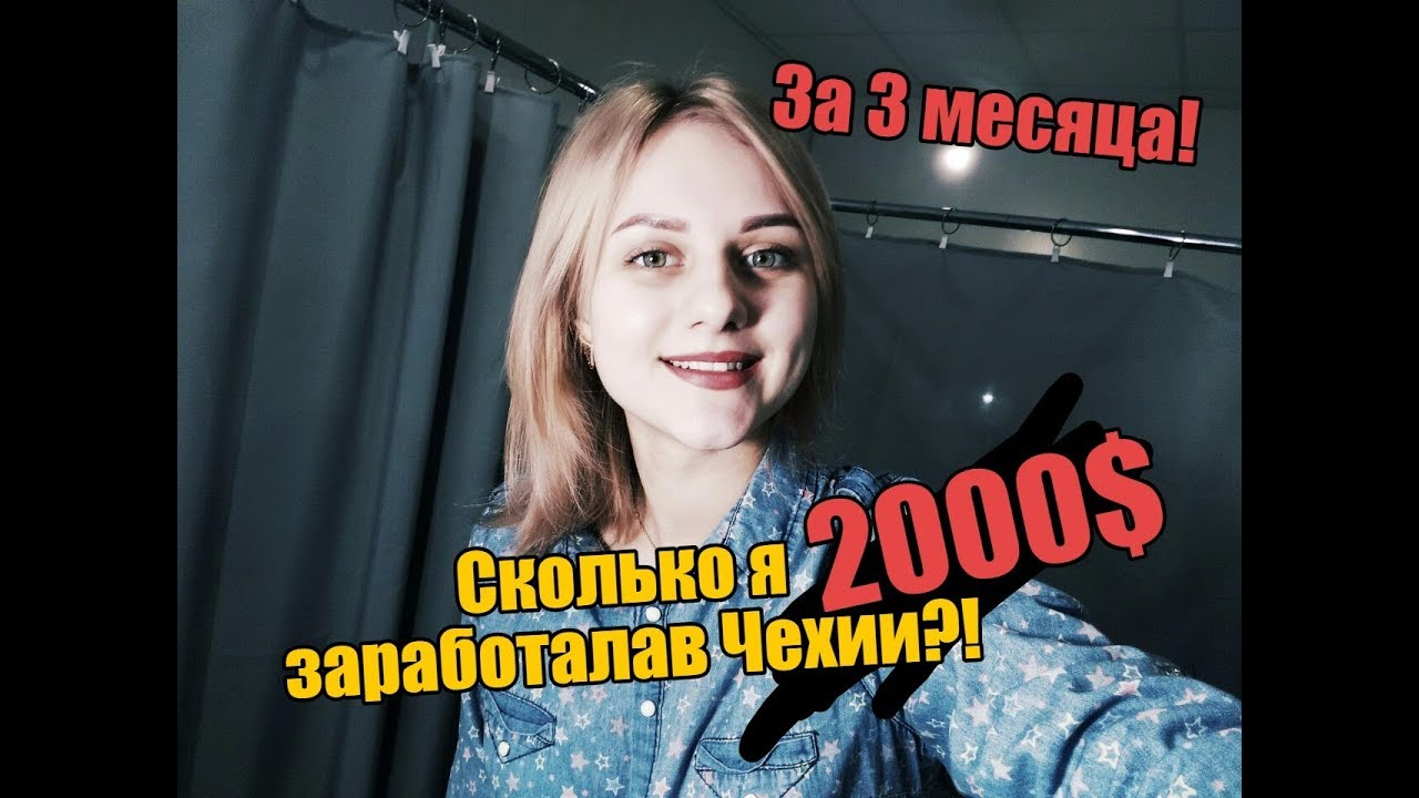 работа для девушки в чехии