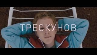 Трейлер Хороший мальчик (На Русском языке) 2016