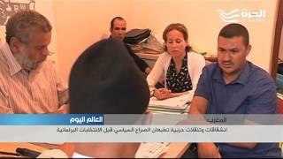 انشقاقات وتنقلات حزبية تطبعان الصراع السياسي قبل الانتخابات البرلمانية المغربية