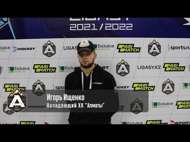 Игорь Ищенко – нападающий ХК