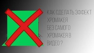 Как сделать эффект хромакея без хромакея ?!