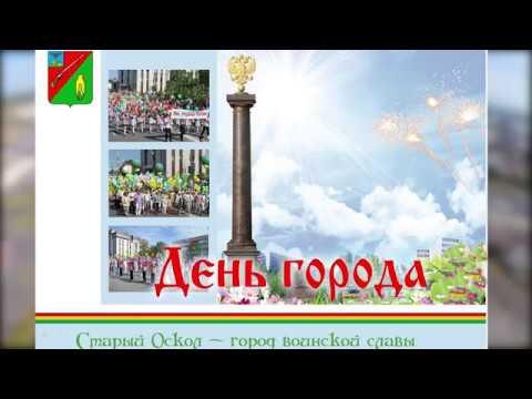 открытка ко дню старого оскола всяком