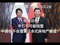 平论Live | 安倍访华,中日不可能结盟,中国会不会遭遇日本式房地产崩盘?2018-10-26