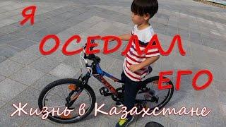 Жизнь в Казахстане  Как научиться кататься на велосипеде за 2 минуты(Мы сейчас в Казахстане, так распорядилась жизнь. Здесь пришлось научиться кататься на велосипеде. Здесь..., 2015-06-02T09:00:01.000Z)