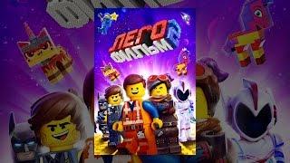Лего Фильм-2 (с субтитрами)
