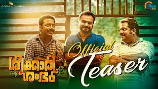 Shikkari Shambhu   Official Teaser   Kunchacko Boban, Shivada, Vishnu Unnikrishnan   Sugeeth   HD